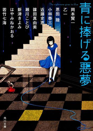 書影:青に捧げる悪夢