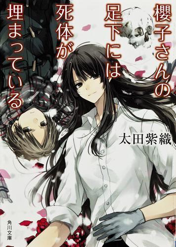 書影:櫻子さんの足下には死体が埋まっている
