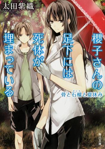 書影:櫻子さんの足下には死体が埋まっている 骨と石榴と夏休み