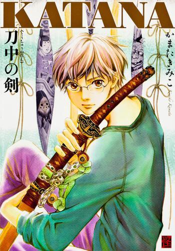 書影:KATANA 刀中の剣