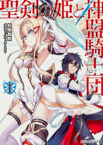 書影:聖剣の姫と神盟騎士団I
