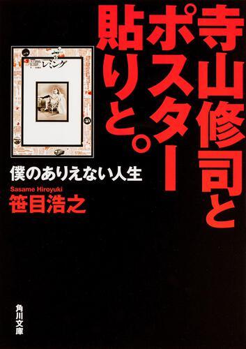 書影:寺山修司とポスター貼りと。 僕のありえない人生