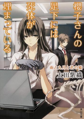 書影:櫻子さんの足下には死体が埋まっている 雨と九月と君の嘘