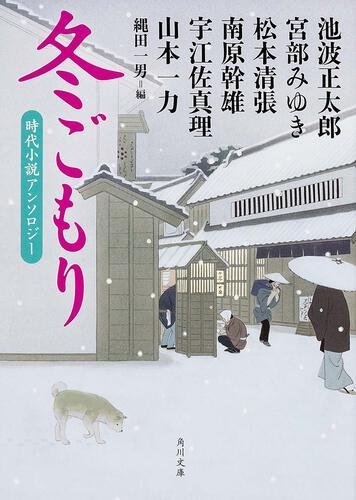 書影:冬ごもり 時代小説アンソロジー