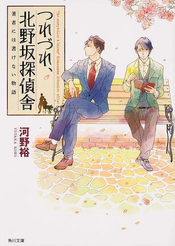 書影:つれづれ、北野坂探偵舎 著者には書けない物語
