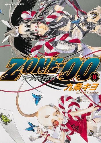 書影:ZONE-00 第11巻