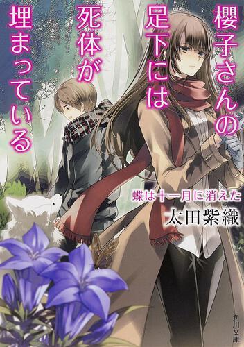 書影:櫻子さんの足下には死体が埋まっている 蝶は十一月に消えた