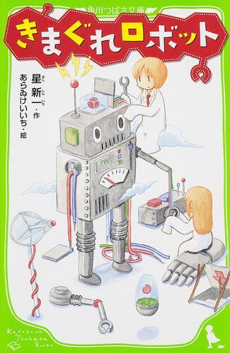 書影:きまぐれロボット