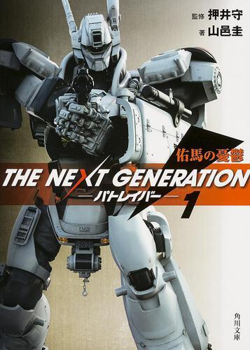 書影:THE NEXT GENERATION パトレイバー (1) 佑馬の憂鬱