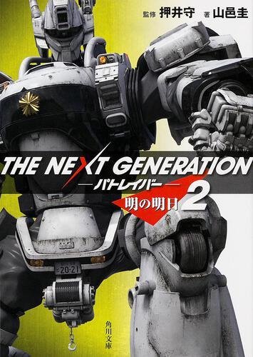 書影:THE NEXT GENERATION パトレイバー (2) 明の明日