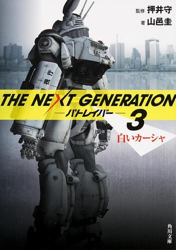 書影:THE NEXT GENERATION パトレイバー (3) 白いカーシャ