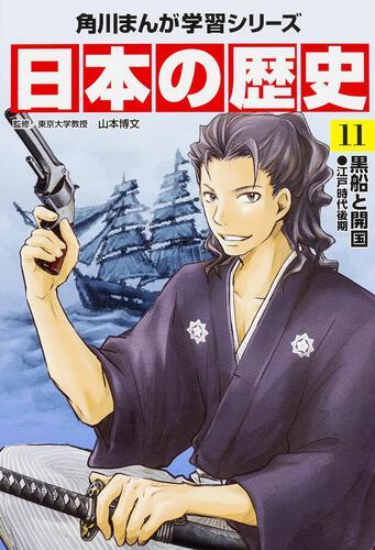 書影:角川まんが学習シリーズ 日本の歴史 11 黒船と開国 江戸時代後期