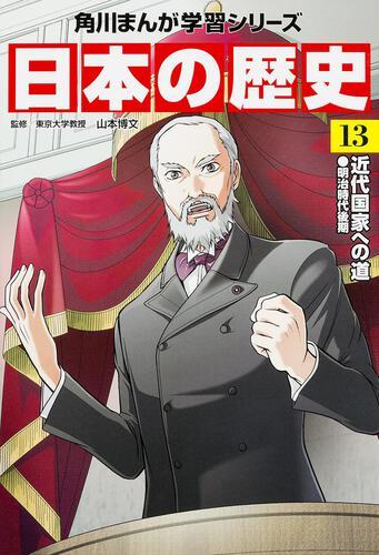 書影:角川まんが学習シリーズ 日本の歴史 13 近代国家への道 明治時代後期