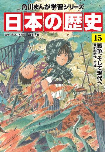 書影:角川まんが学習シリーズ 日本の歴史 15 戦争、そして現代へ 昭和時代~平成