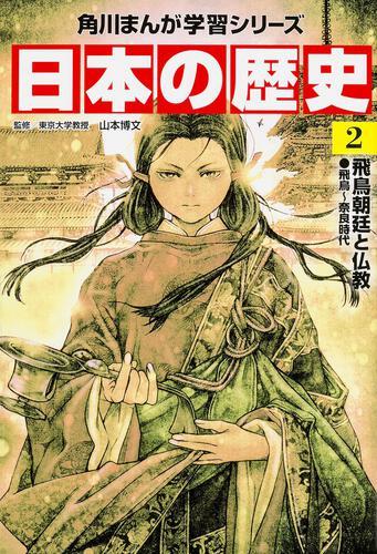 書影:角川まんが学習シリーズ 日本の歴史 2 飛鳥朝廷と仏教 飛鳥~奈良時代
