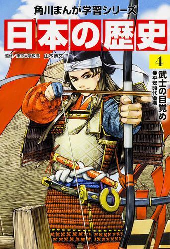 書影:角川まんが学習シリーズ 日本の歴史 4 武士の目覚め 平安時代後期