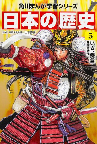 書影:角川まんが学習シリーズ 日本の歴史 5 いざ、鎌倉 鎌倉時代