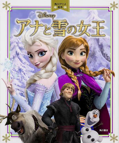 表紙:アナと雪の女王 角川アニメ絵本