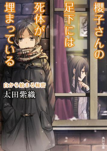 書影:櫻子さんの足下には死体が埋まっている 白から始まる秘密