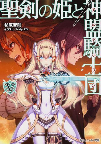 書影:聖剣の姫と神盟騎士団 V