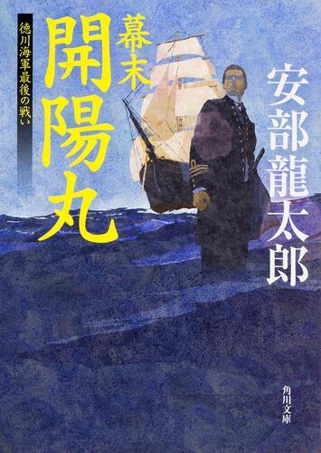 書影:幕末 開陽丸 徳川海軍最後の戦い
