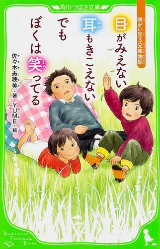 表紙:目がみえない 耳もきこえない でもぼくは笑ってる 障がい児3兄弟物語