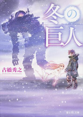 書影:冬の巨人