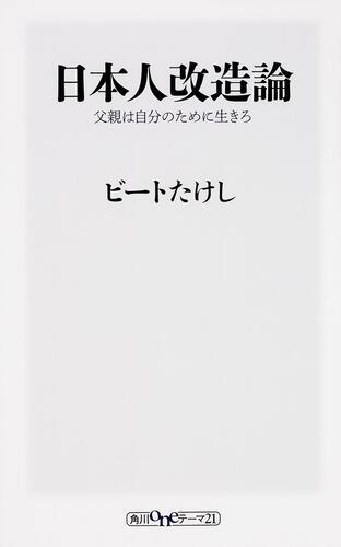日本人改造論 父親は自分のために生きろ