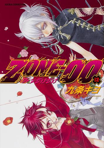 書影:ZONE-00 第12巻