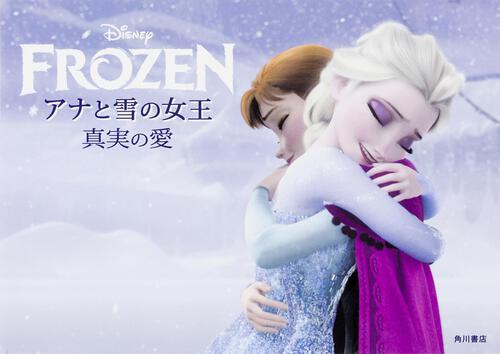 表紙:アナと雪の女王 真実の愛