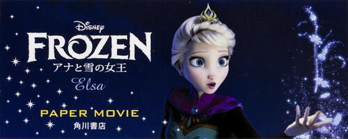 表紙:DISNEY PAPER MOVIE アナと雪の女王 Elsa