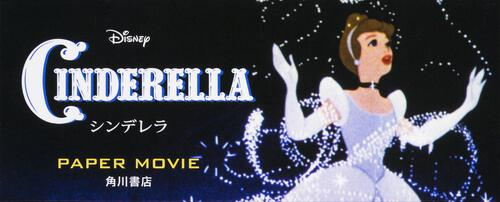 表紙:DISNEY PAPER MOVIE CINDERELLA