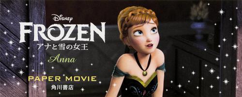 表紙:DISNEY PAPER MOVIE アナと雪の女王 Anna