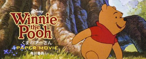 表紙:DISNEY PAPER MOVIE Winnie the Pooh