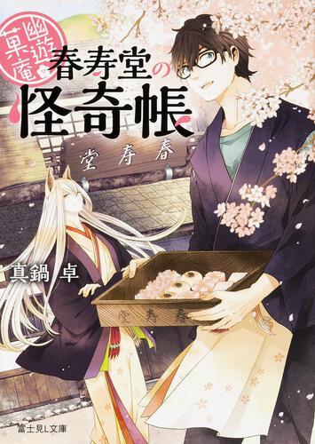 幽遊菓庵~春寿堂の怪奇帳~