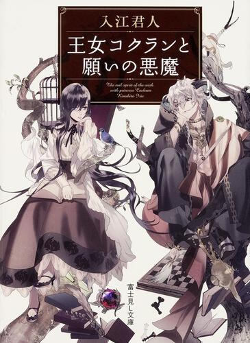 書影:王女コクランと願いの悪魔