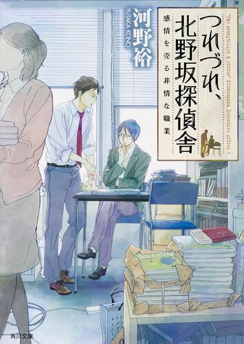書影:つれづれ、北野坂探偵舎 感情を売る非情な職業