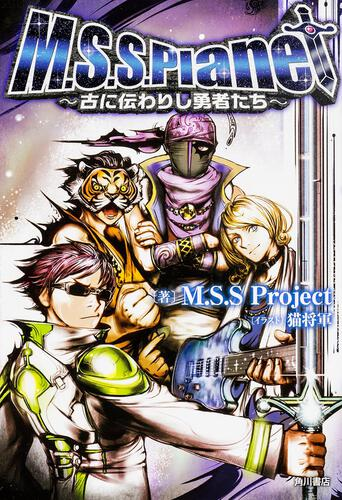 M.S.S.Planet ~古に伝わりし勇者たち~ 表紙