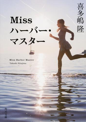 書影:Miss ハーバー・マスター