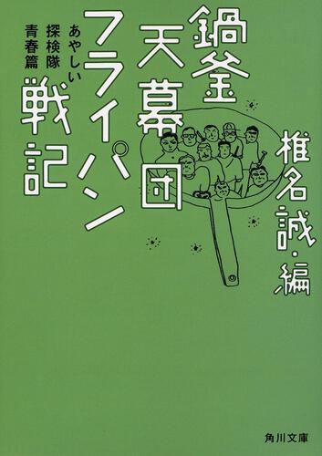 書影:鍋釜天幕団フライパン戦記 あやしい探検隊青春篇