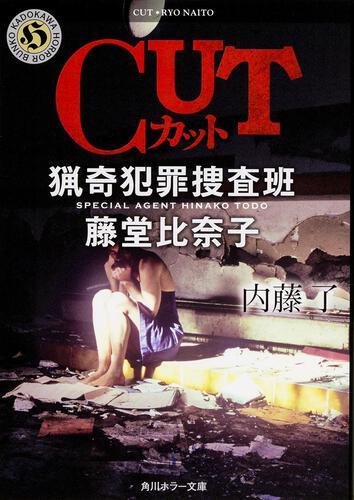 書影:CUT 猟奇犯罪捜査班・藤堂比奈子