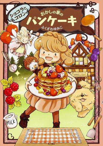 表紙:ショコラとコロン おかしの家のパンケーキ