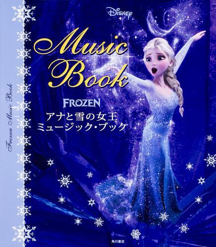 表紙:アナと雪の女王ミュージック・ブック