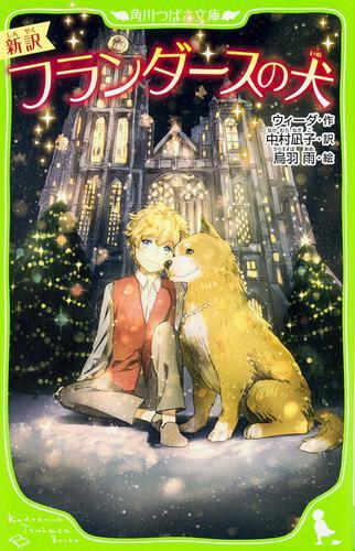 表紙:新訳 フランダースの犬