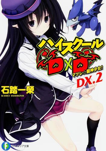 表紙:ハイスクールD×D DX.2 マツレ☆龍神少女!