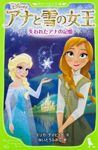 書影:アナと雪の女王 失われたアナの記憶