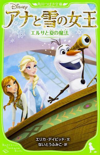 書影:アナと雪の女王 エルサと夏の魔法