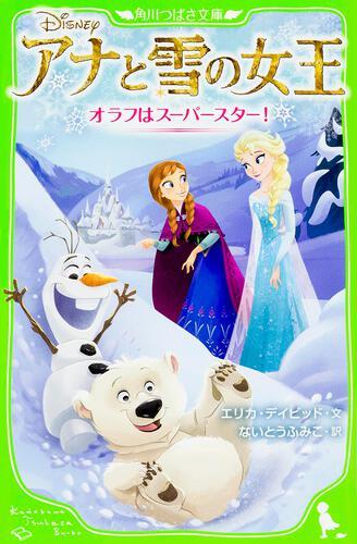 書影:アナと雪の女王 オラフはスーパースター!