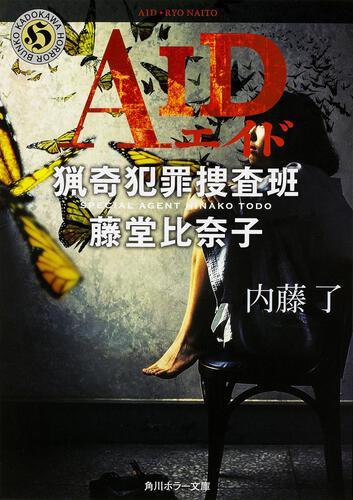 書影:AID 猟奇犯罪捜査班・藤堂比奈子