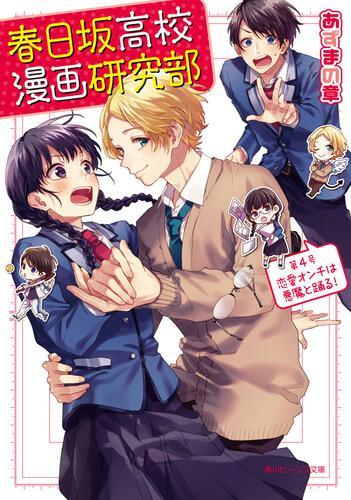 春日坂高校漫画研究部 第4号 恋愛オンチは悪魔と踊る! 表紙